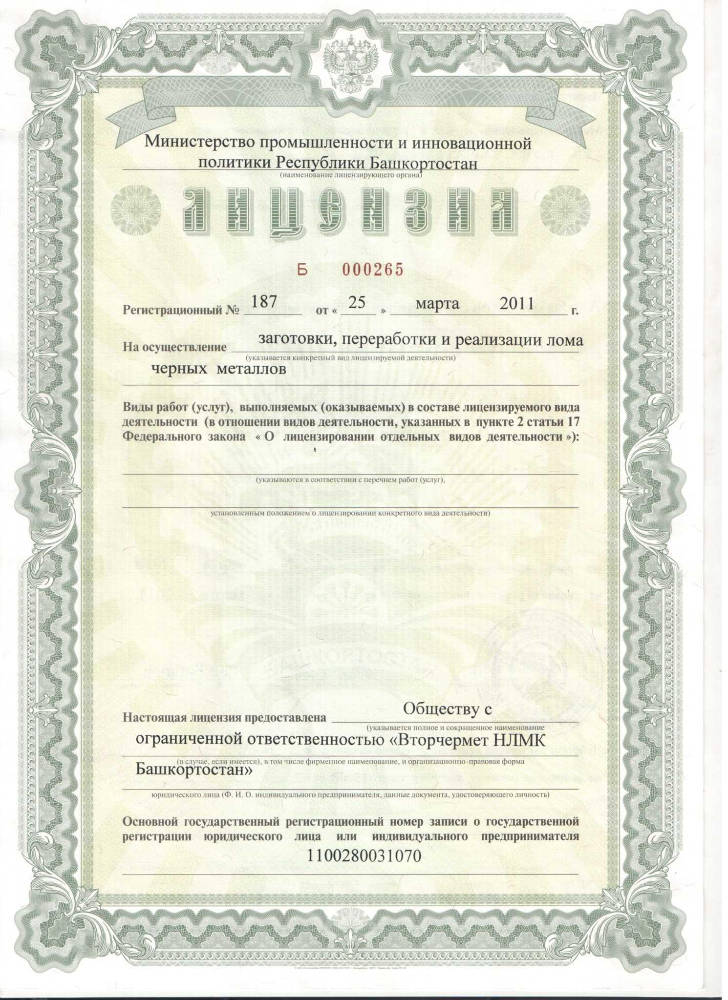 лицензия на металлолом образец