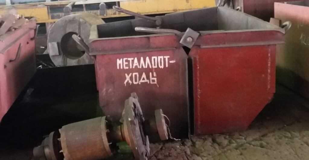Металлоотходы