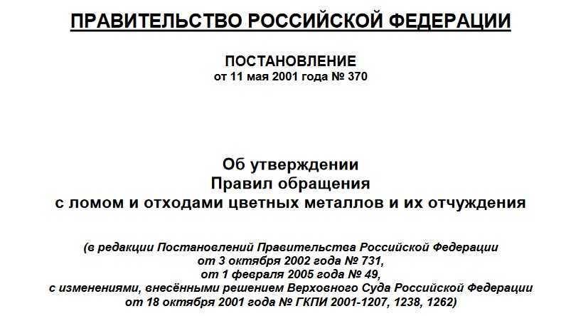 Постановление 370 о ломе цветных металлов - скачать