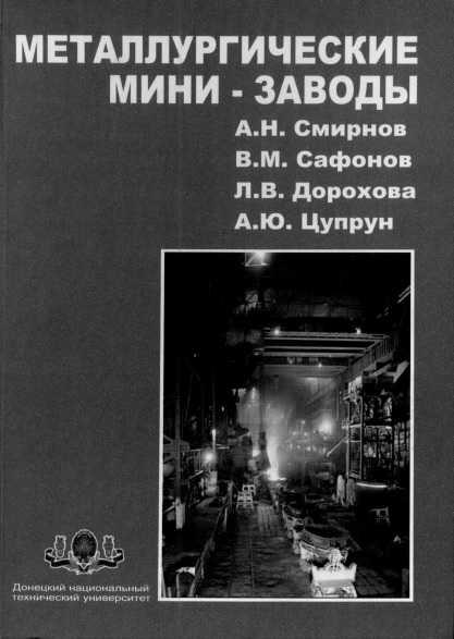 Книга металлургические мини-заводы скачать бесплатно