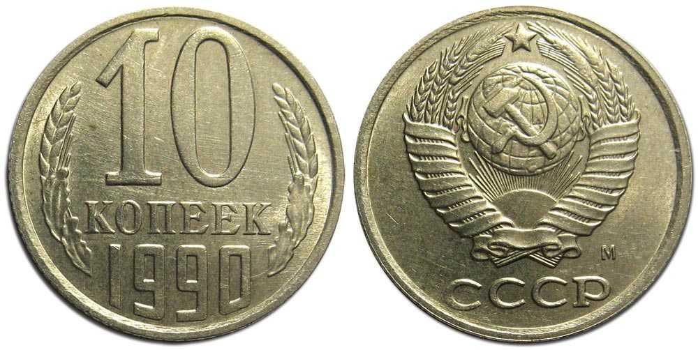 редкая монета 10 копеек