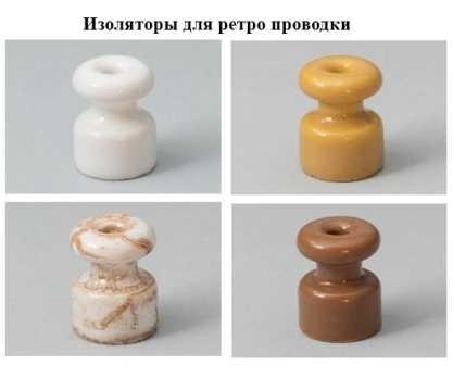 izolyatory-dlya-retro-provodki