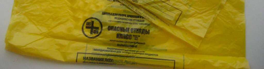 Пакеты для утилизации медицинских отходов класса Б