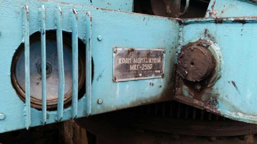 Краны серии МКГ (на фото табличка крана МКГ-25БР) тоеже быстро раскупаются на запчасти