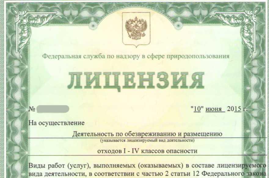 Лицензия одного из предприятий, которое занимается утилизацией оргтехники