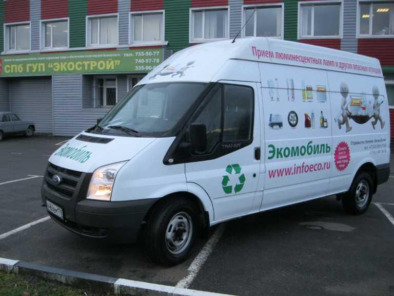 Экомобиль для приема вредных отходов