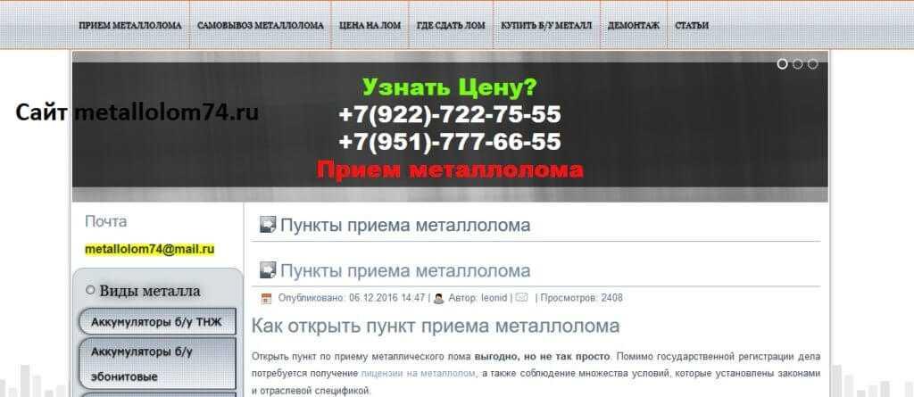 худшие пункты приема металлолома в Челябинске