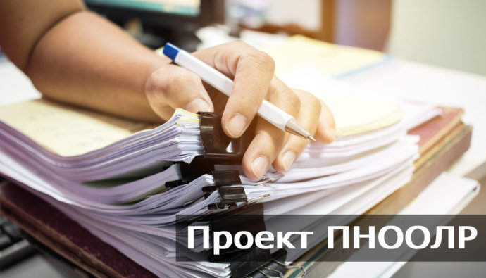 проект ПНООЛР