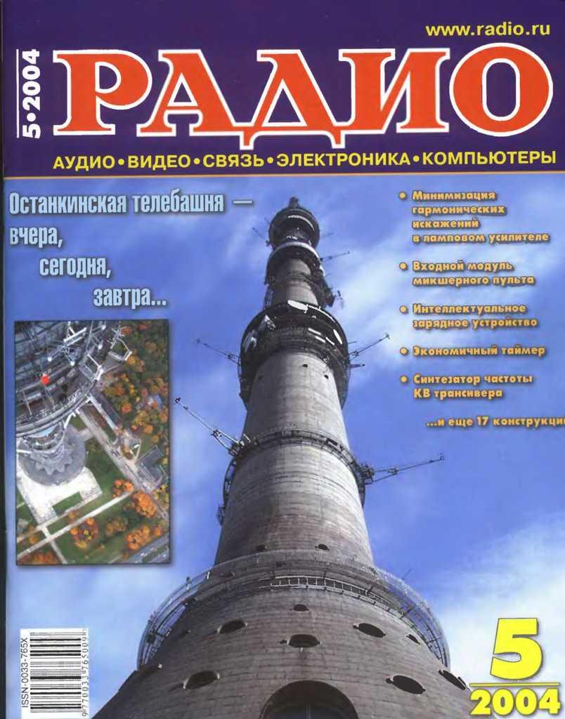 Радио 5 номер 2004 год