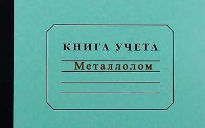 книга учета металлолома