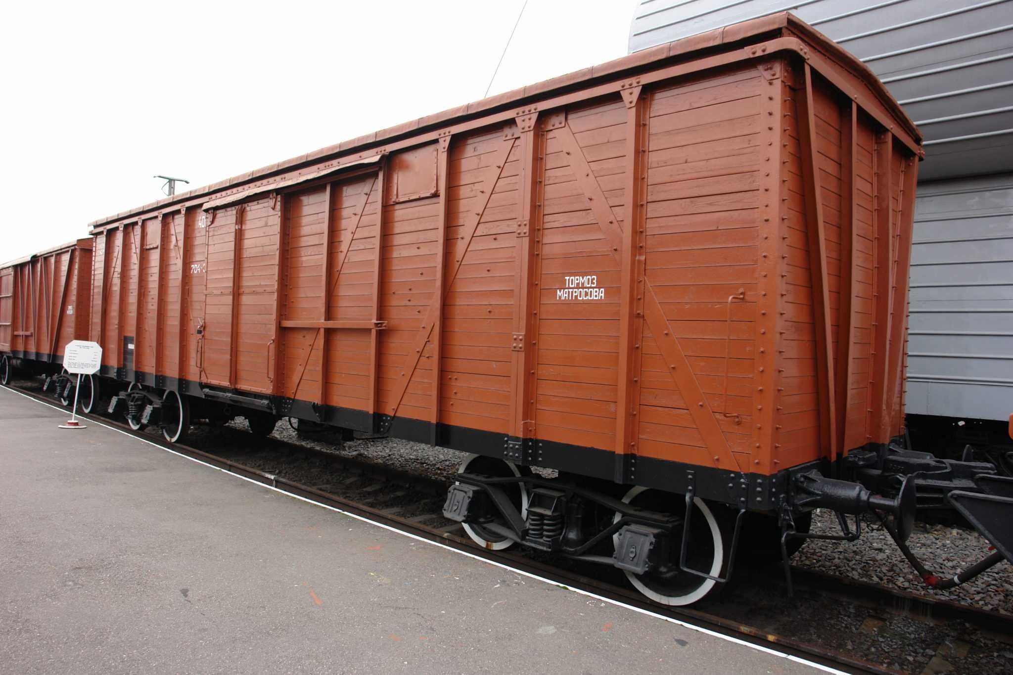 грузовой крытый вагон