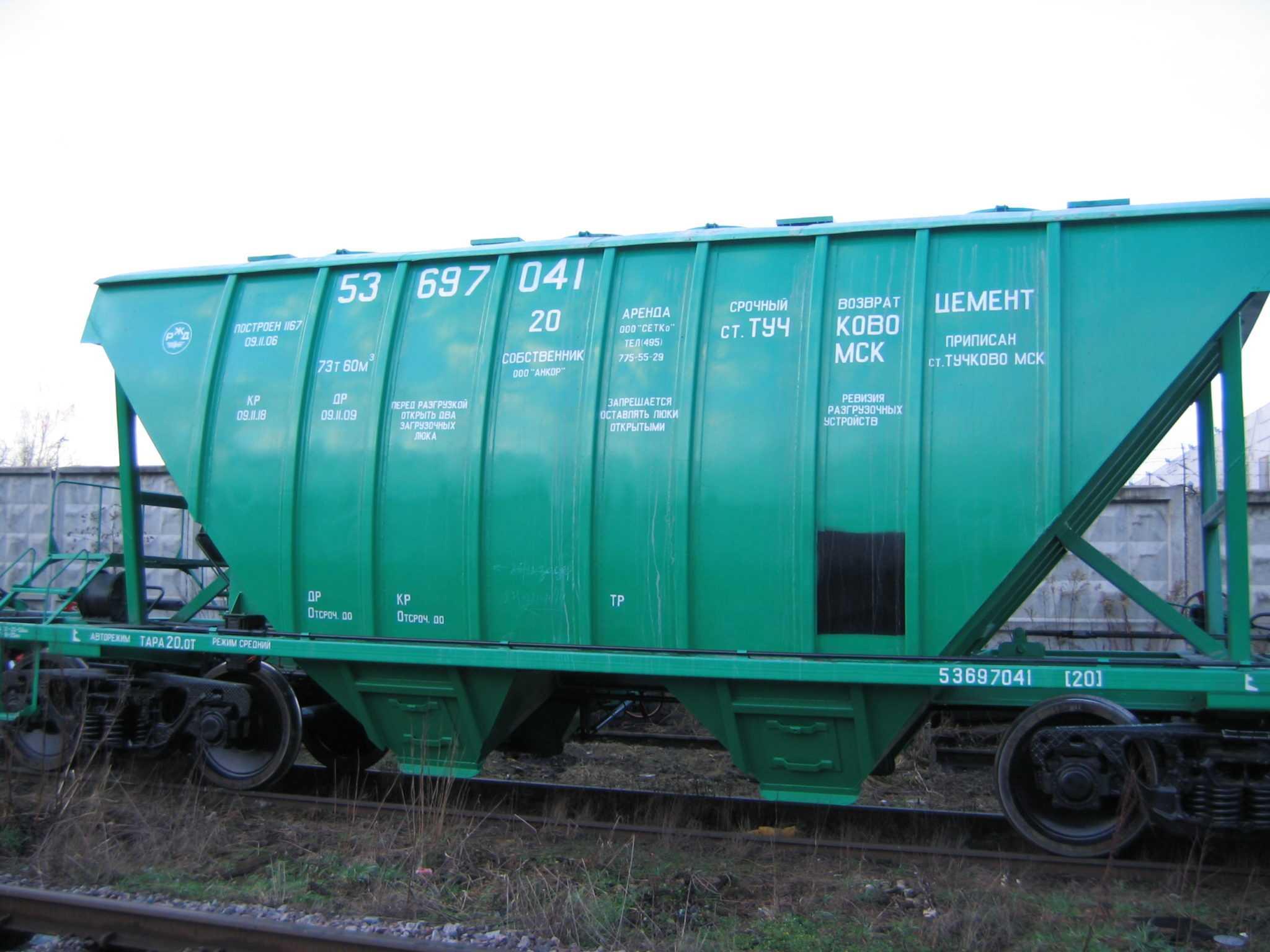 Хоппер для перевозки сыпучих грузов