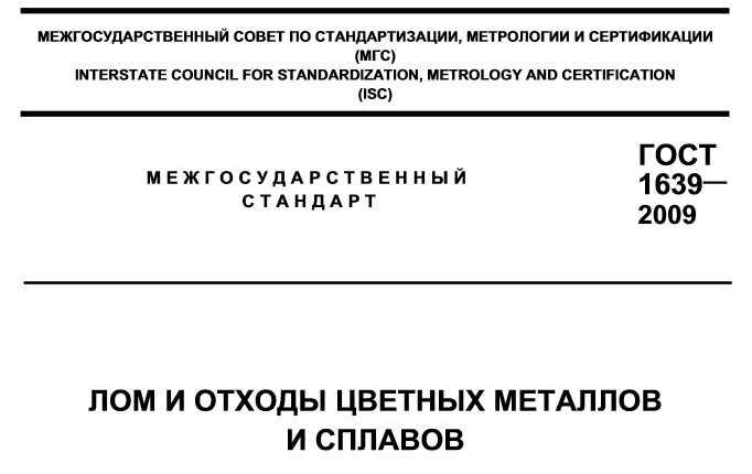 ГОСТ 1639-200 скрин