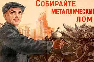 советские плакаты металлолом