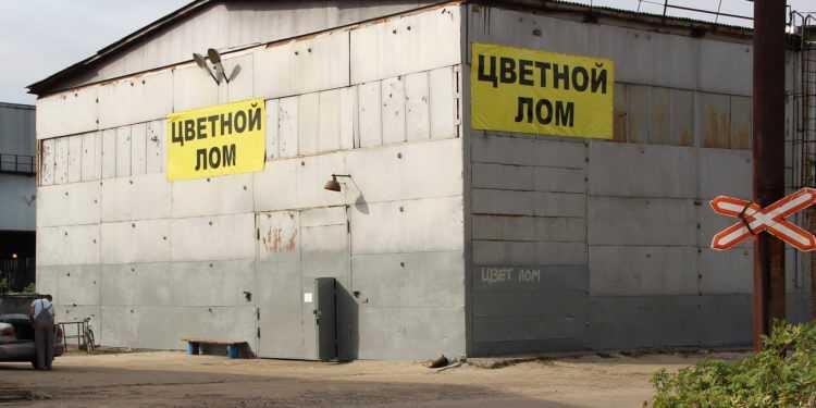 обращения с ломом и отходами цветных металлов 750x375 - Постановление правительства №370