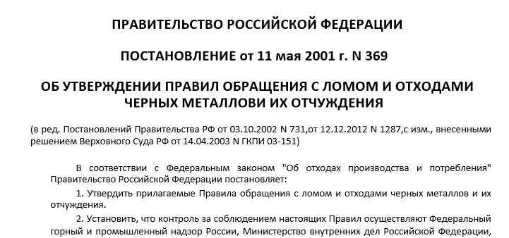 постановление 369 о ломе черных металлов