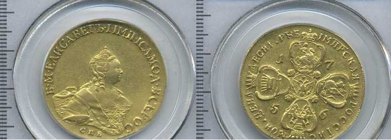 Монета Елизаветы Петровны