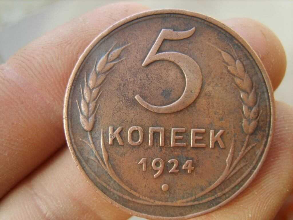 Монета 1924 года - медь