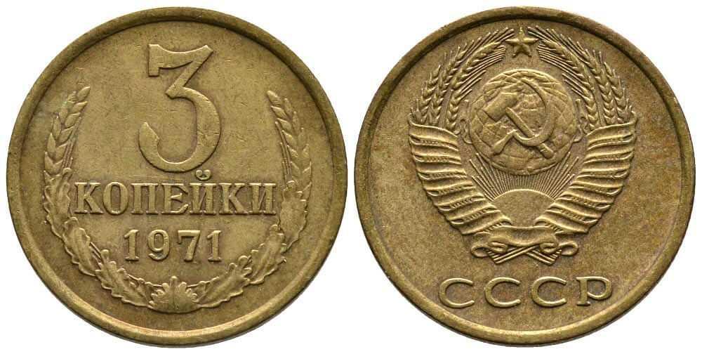 3 копейки 1971