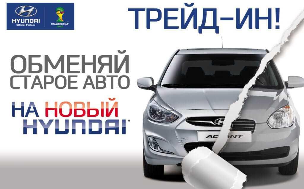 Рекламный баннер Trade-In от компании Hyundai
