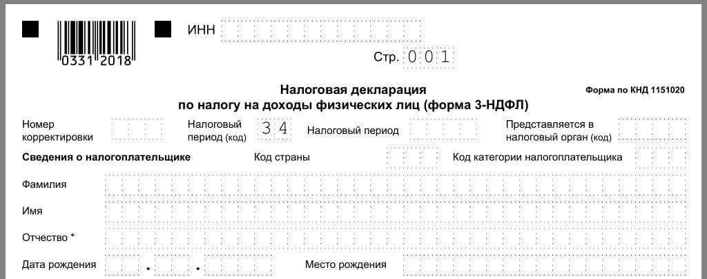 Форма 3-НДФЛ