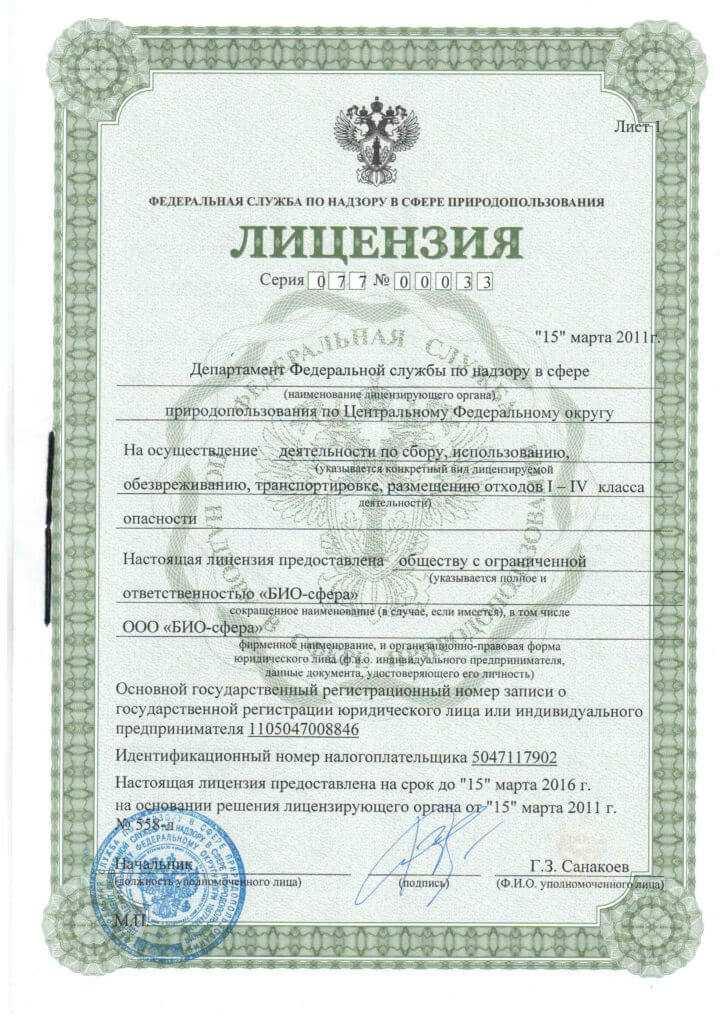На фото бланк лицензии работу с классами отходов 1-4