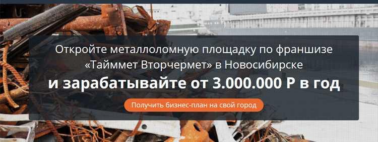 Рекламное предложение по франшизе от Тайммет