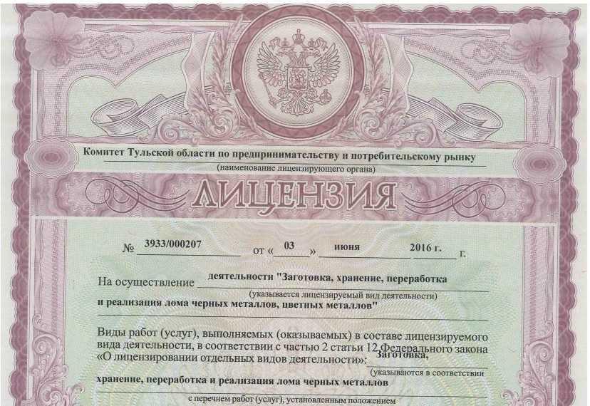 лицензия на покупку лома