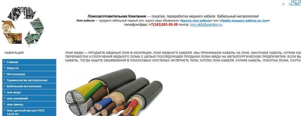 екат 1024x396 - Худшие пункты приема металлолома в России