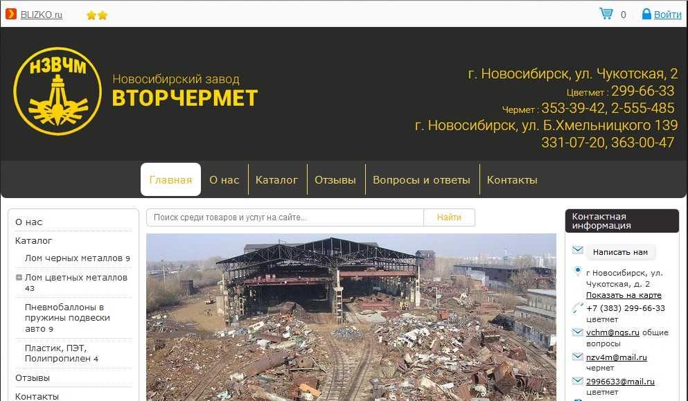 компании 2 - Худшие пункты приема металлолома в России