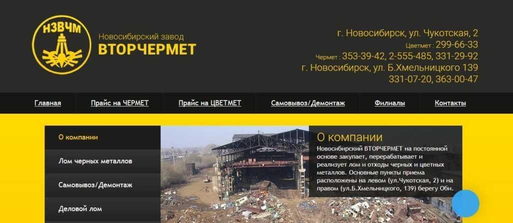 компании 3 1024x446 - Худшие пункты приема металлолома в России
