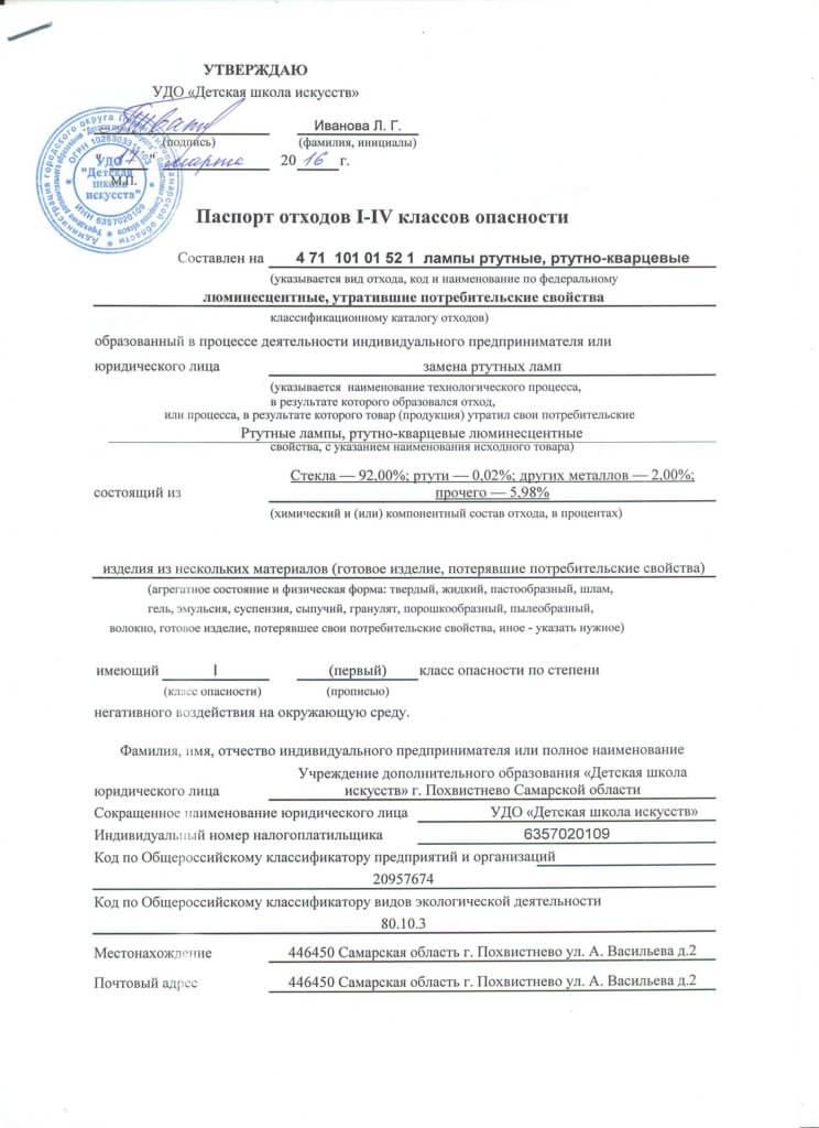 Пример заполнения паспорта отходов