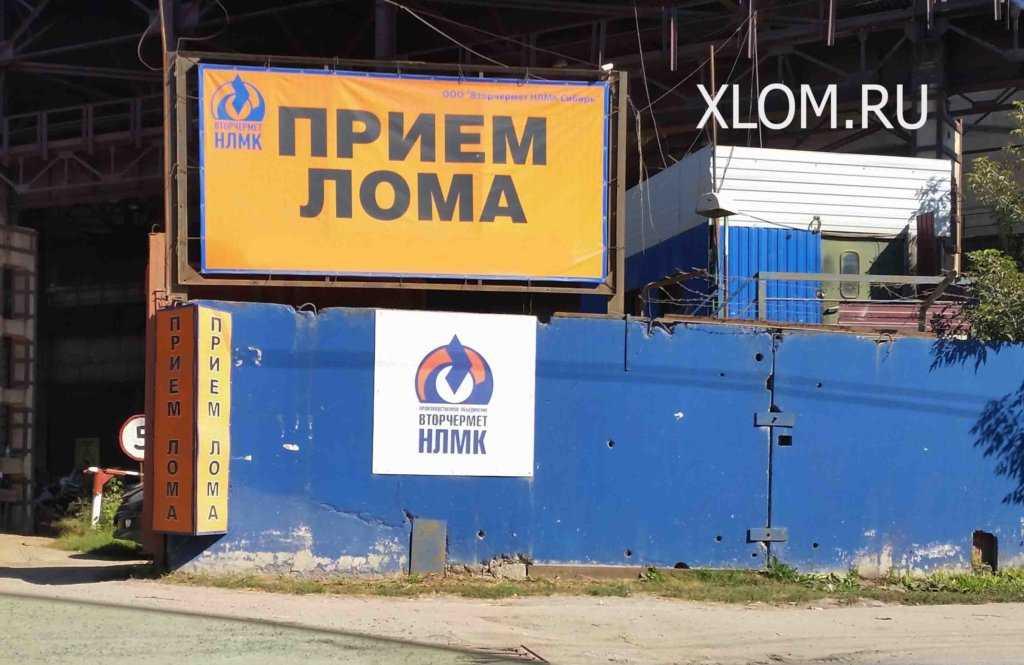 Один из пунктов приема лома компании Вторчермет НЛМК