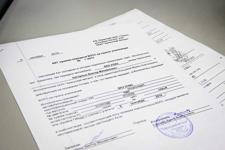 Приемосдаточный акт, выданный пунктом приема металлолома