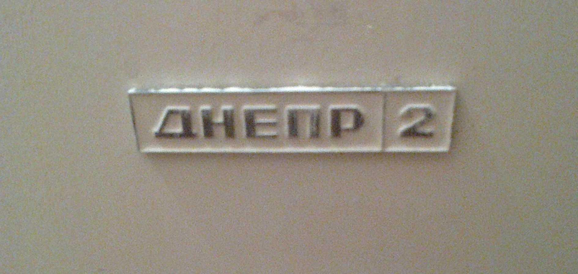 2 - История о сдаче холодильника Днепр-2 на металлолом