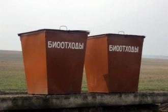 utilizaciya bioothody 1 18190851 330x220 - Порядок сбора и утилизации биологических отходов по ветсанправилам