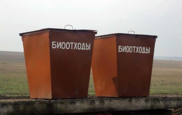 utilizaciya bioothody 1 18190851 630x400 - Порядок сбора и утилизации биологических отходов по ветсанправилам
